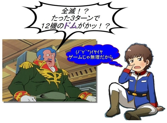 アムロとコンスコン.jpg