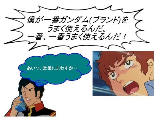 アムロ営業決定.jpg