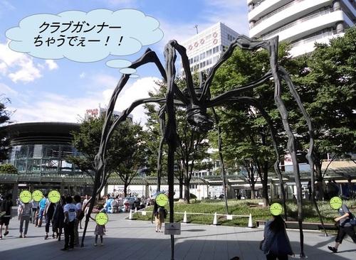 ニセ・クラブガンナー(笑).jpg