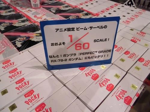 ポッキーサーベル1.JPG