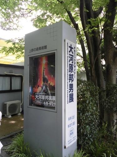 大河原邦男展モニュメント.JPG