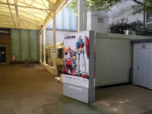 大河原邦男展入口ゲート2.JPG