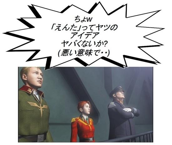 技術実証試験隊.jpg