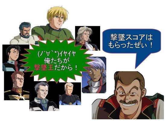 撃墜スコア王2.jpg