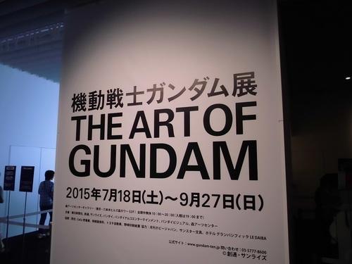 機動戦士ガンダム展その1.jpg