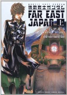 FAR EAST JAPAN上.jpeg