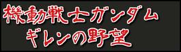 freefont_logo_aoyagireisy11mo.png