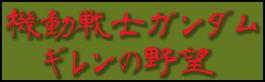 freefont_logo_aoyagireisyosimo.png